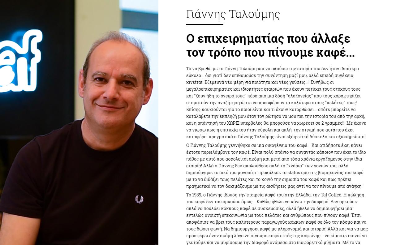 Ιούνιος 2018, Crikos, Ο επιχειρηματίας που άλλαξε τον τρόπο που πίνουμε καφέ!
