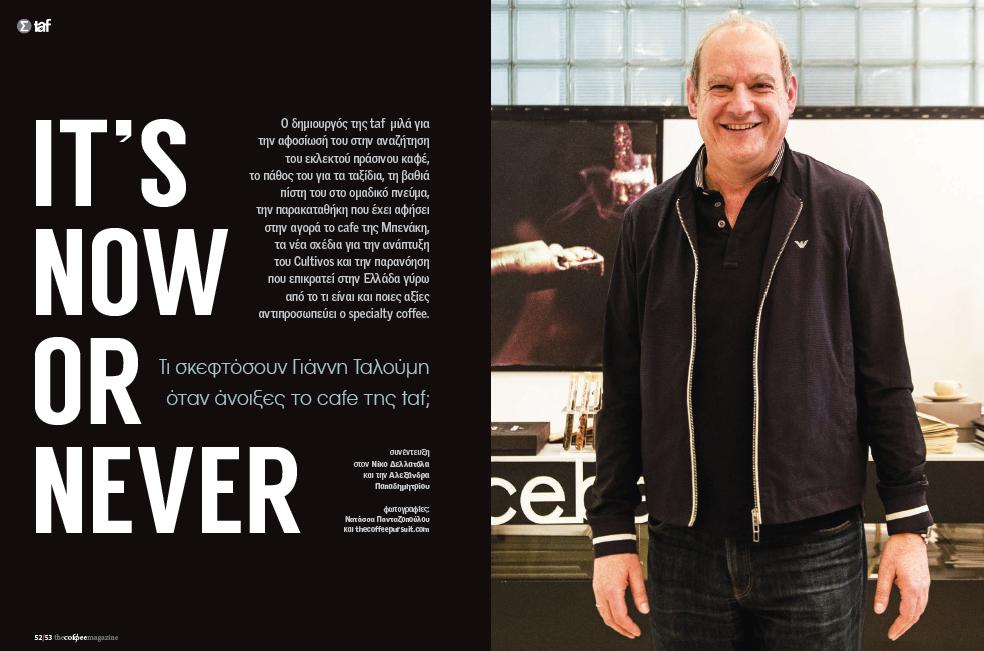 Ιούνιος 2019, The Coffee Magazine, It's Now or Never