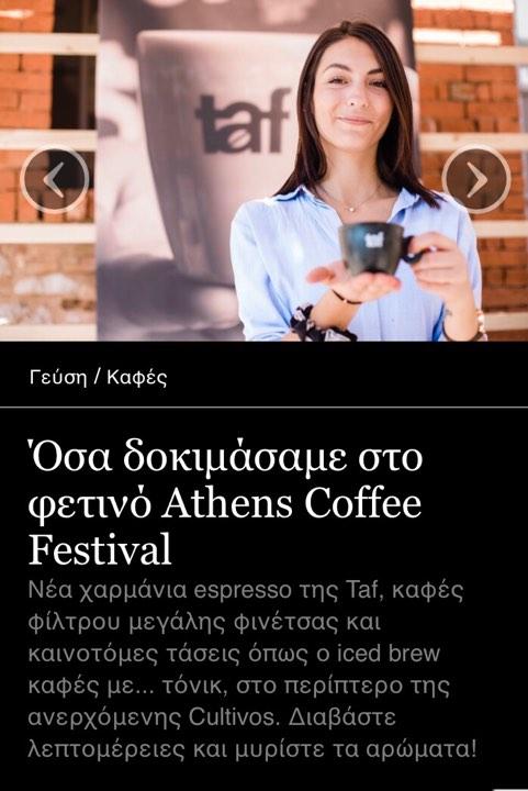 Σεπτέμβριος 2019, Andro, Όσα δοκιμάσαμε στο φετινό Athens Coffee Festival