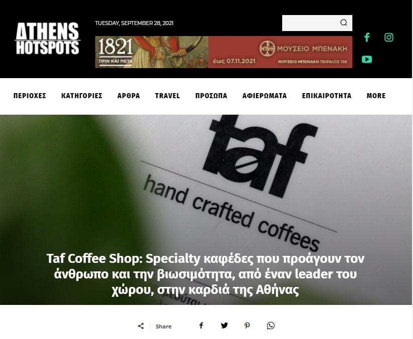 September 2021, Athens Hot Spots, Taf Coffee Shop: Specialty coffees that promote people and sustainability, by a leader, in the heart of Athens