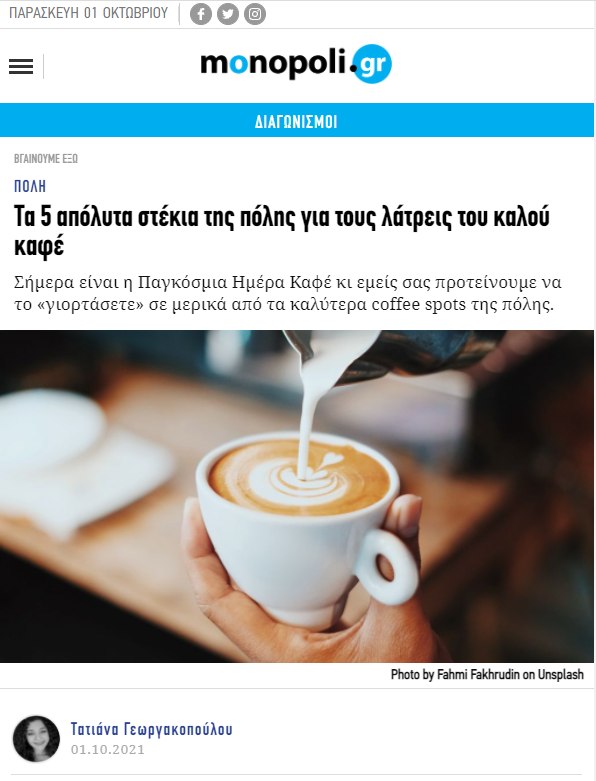 October 2021, Monopoli.gr, The 5 absolute hangouts of the city for coffee lovers